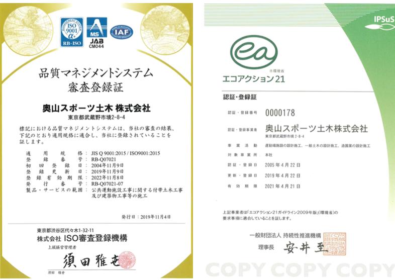 品質マネジメントシステム 審査登録証 エコアクション21認証・登録証